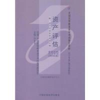 资产评估(课程代码 0158)(2006年版)