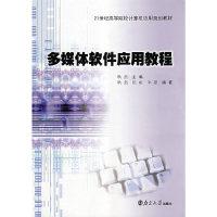 多媒体软件应用教程(21世纪高等院校计算机应用规划教材)