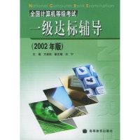 全国计算机等级考试一级达标辅导(2002年版)