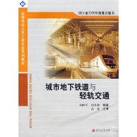 城市地下铁道与轻轨交通
