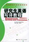 研究生英语写译教程:基础级教师用书——新编研究生英语系列教程