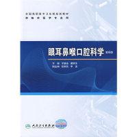 眼耳鼻喉口腔科学(第6版)