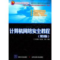 计算机网络安全教程(第2版)(内容一致,印次、封面或原价不同,统一售价,随机发货)