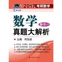 2017年-数学一-考研数学真题大解析