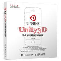Unity3D手机游戏开发实战教程