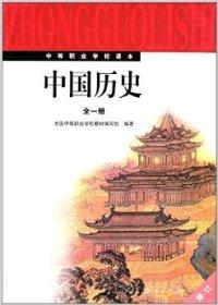 中国历史:全一册