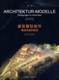 建筑模型制作:模型思路的激发(第二版)