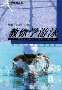 教你学游泳——科学健身丛书