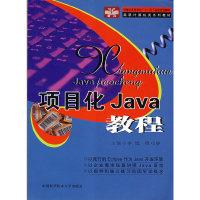 """项目化Java教程(安徽省高等学校""""十一五""""省级规划教材/高职计算机类系列教材)"""