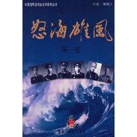 怒海雄风(全四部)——中国海军近代史文学系列丛书