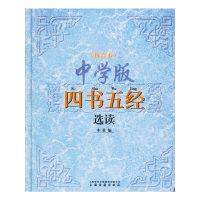 中学版四书五经选读(拼音本)