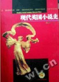 外国文学史丛书·现代英国小说史(精)