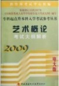 艺术概论考试大纲解析(2009电大版)