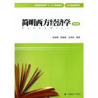 简明西方经济学-第四版-(本教材附赠习题集)