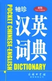 袖珍汉英词典-新版