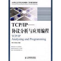 TCP/IP协议分析与应用编程