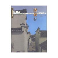 诸葛村:中国古村落