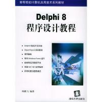 Delphi8程序设计教程——高等院校计算机应用技术系列教材