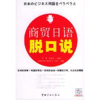 商贸日语脱口说