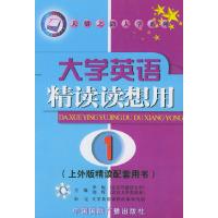大学英语精读读想用 1