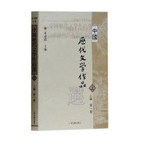 中国历代文学作品选(上编)(第一册)