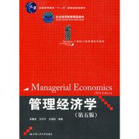 管理经济学(第五版)