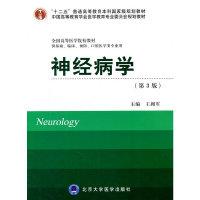 神经病学-(第3版)-供基础.临床.预防.口腔医学类专业用