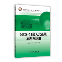 MCS-51嵌入式系统原理及应用