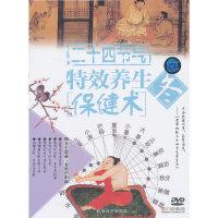 二十四节气特效养生保健术:冬(DVD)