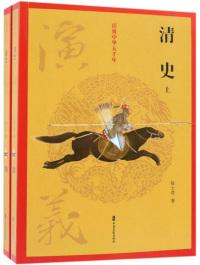 清史演义(全两册)(话说中华五千年)