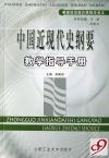 中国近现代史纲要教学指导手册