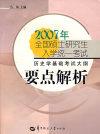 2007年硕士研究生入学统一考试历史学基础考试大纲要点解析