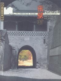 张壁村:中国古村落