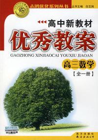 2009志鸿优秀系列丛书高中新教材优秀教案:高三数学(全一册)
