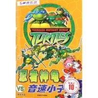 CD-R忍者神龟VS音速小子