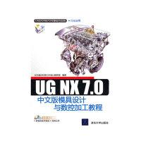 UG NX 7.0中文版模具设计与数控加工教程