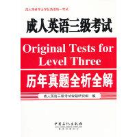 成人英语三级考试历年真题全析全解
