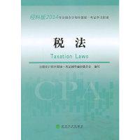 税法(2014经科版年注册会计师全国统一考试学习指南)