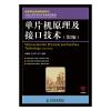 单片机原理及接口技术-(第2版)