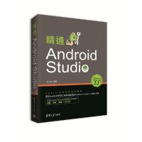 精通Android Studi