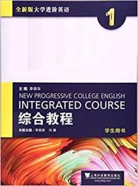 全新版大学进阶英语1综合教程(学生用书)