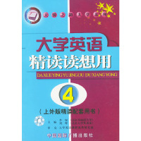 大学英语精读读想用 4