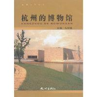 杭州的博物馆(杭州文化丛书)