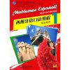 西班牙语口语教程-学生用书