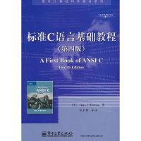 标准C语言基础教程(第四版)
