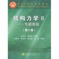 结构力学II 专题教程(第2版)(内容一致,印次、封面或原价不同,统一售价,随机发货)