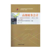 2016 高级财务会计(00159会计专业本科)