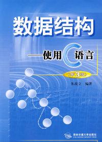 数据结构:使用C语言(第3版)