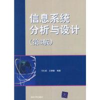 信息系统分析与设计(第3版)(内容一致,印次、封面或原价不同,统一售价,随机发货)