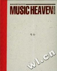 号外:音乐天堂(MUSIC HEAVEN)(附赠VCD碟)(欧美音乐有声杂志双月刊)